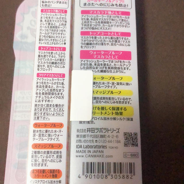 CANMAKE(キャンメイク)のマスカラ コスメ/美容のベースメイク/化粧品(マスカラ下地 / トップコート)の商品写真