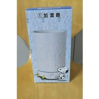 スヌーピー(SNOOPY)の【hanaさん専用】スヌーピー 加湿器(加湿器/除湿機)