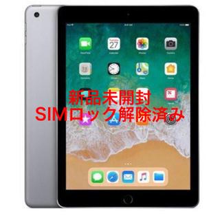 アイパッド(iPad)のiPad 2018  WI-FI+Cellular 32GB SIMフリー(スマートフォン本体)