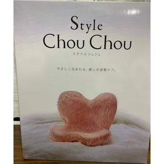 スタイルコム(Style com)の骨盤矯正チェア スタイル シュシュ 骨盤矯正座椅子 ベビーピンク(エクササイズ用品)