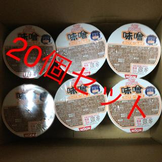 送料無料 20個セット NISSIN 日清 カップヌードル 味噌 みそ(麺類)