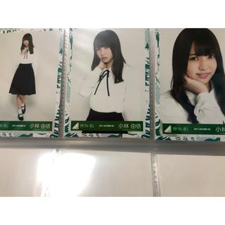 ケヤキザカフォーティーシックス(欅坂46(けやき坂46))の欅坂46 生写真 小林由依 コンプ(アイドルグッズ)