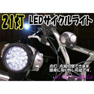 高輝度 LED21灯サイクルライト■自転車用ライト■1灯、8灯、21灯の3段階+(その他)
