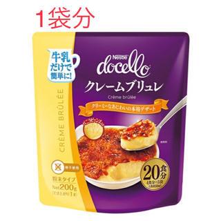 ネスレ(Nestle)の卵不使用!牛乳だけで簡単クリームブリュレの素  1袋分(菓子/デザート)