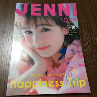 ジェニィ(JENNI)のジェニィ ☆カタログ2019夏(その他)