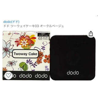 ドド(dodo)のドド ツーウェイケーキ03 オークルベージュ(ファンデーション)