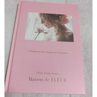 メゾンドフルール(Maison de FLEUR)のメゾンドフルール ノベルティbook(ノベルティグッズ)