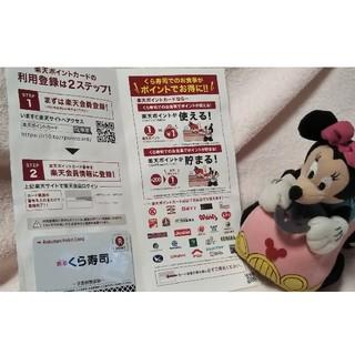ラクテン(Rakuten)のくら寿司💳️楽天ポイントカード✨新品未登録品🌸美品(ショッピング)