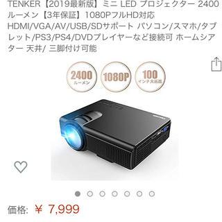 新品未開封 TENKER【2019最新版】ミニ LED プロジェクター (プロジェクター)