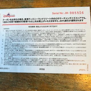 ディズニー(Disney)の香港ディズニーランド ショップ割引券(ショッピング)
