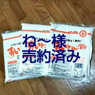 マルカネ すいとん粉 1㎏×3袋 うどん/たこ焼き/お好み焼き など(麺類)