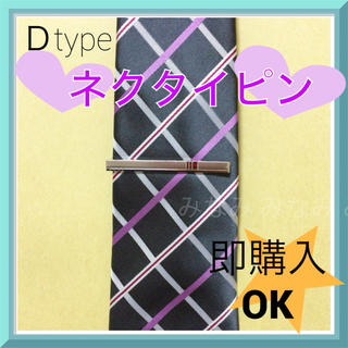 Dtype 【送料込み】 ネクタイピン 1個 タイピン 就活 新卒 スーツに(ネクタイピン)