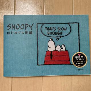 スヌーピー(SNOOPY)の本、刺繍、趣味、ハンドメイド、スヌーピー(住まい/暮らし/子育て)