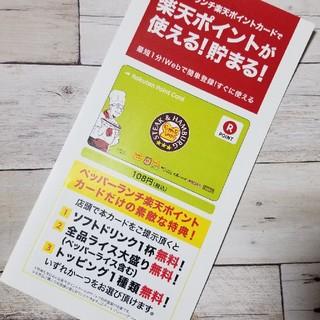 ラクテン(Rakuten)の楽天ポイントカード【ペッパーランチ】(レストラン/食事券)