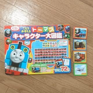 トーマス キャラクター大図鑑☆カード付き(電車のおもちゃ/車)