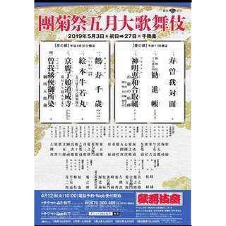 【歌舞伎座】團菊祭五月大歌舞伎 ★5/4(土)夜の部 1階席(伝統芸能)