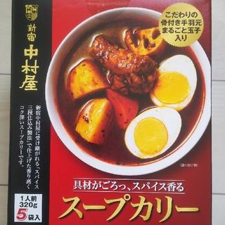 ナカムラヤ(中村屋)の⭐️新宿中村屋 具材がごろっ、スパイス香るスープカリー⭐️(レトルト食品)