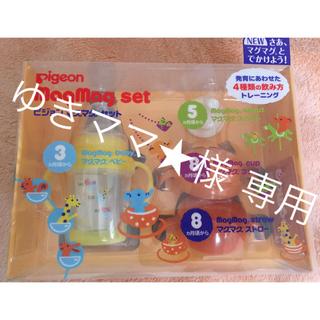 ピジョン(Pigeon)のpigeon マグマグセット 3ヶ月〜(マグカップ)