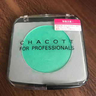 チャコット(CHACOTT)のChacott for PROFESSIONALS アイシャドウ アクアグリーン(アイシャドウ)