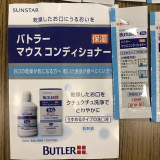 サンスター(SUNSTAR)の口内炎予防❤️サンスター⭐️バトラー⭐️マウスコンディショナー⭐️計100g(口臭防止/エチケット用品)