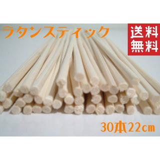 30本22cmリードディフューザー/ラタンスティック/リードスティック(アロマ/キャンドル)