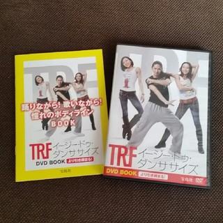 タカラジマシャ(宝島社)のDVD TRF イージー・ドゥ・ダンササイズ(スポーツ/フィットネス)