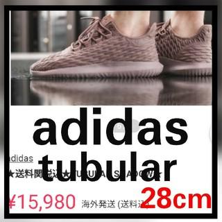 アディダス(adidas)のadidas tubular28cm(スニーカー)