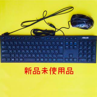 エイスース(ASUS)の【新品未使用品】 ASUS キーボードマウス セット(PC周辺機器)
