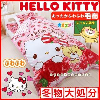 新品♡HELLO KITTYハローキティフランネル毛布♡シングルサイズ(毛布)