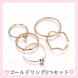 【かわいい♡大人気♡華奢ゴールドリング 5つセット☆送料無料☆】(リング(指輪))