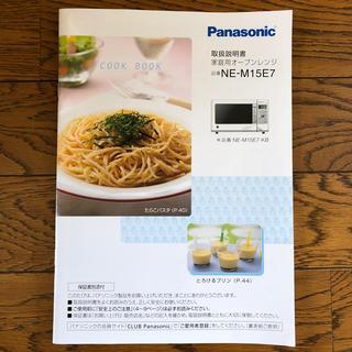 パナソニック(Panasonic)のパナソニック オーブンレンジ NE-M15E7 取扱説明書(電子レンジ)