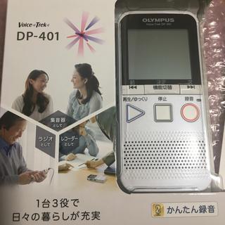 オリンパス(OLYMPUS)のOLYMPUS ワイドFM対応 ICレコーダー DP-401(その他)