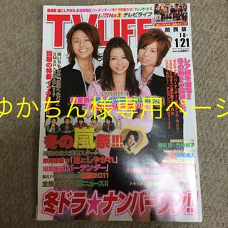 キスマイフットツー(Kis-My-Ft2)のTVLIFE テレビライフ 2011 1/21 キスマイ(アート/エンタメ/ホビー)