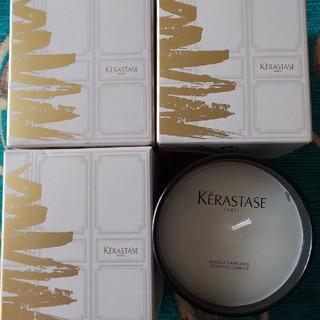ケラスターゼ(KERASTASE)の緊急値下げ  未使用  ケラスターゼ  アロマキャンドル4個(キャンドル)