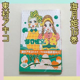 コウダンシャ(講談社)の中古*海月姫16巻*東村アキコ(少女漫画)