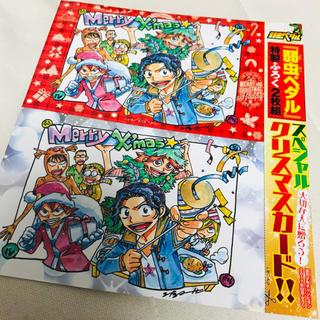 アキタショテン(秋田書店)の弱虫ペダル クリスマスカード(その他)