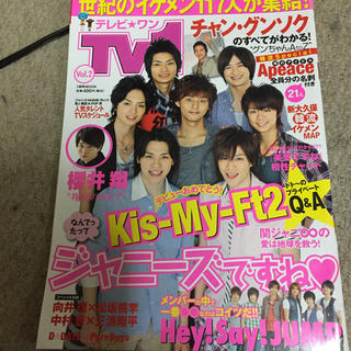 キスマイフットツー(Kis-My-Ft2)のTV1 テレビ★ワン 2011 8/5 キスマイ 櫻井 Hey!Say!JUMP(アート/エンタメ/ホビー)