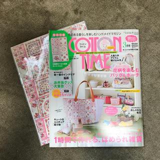 シュフトセイカツシャ(主婦と生活社)のCOTTON TIME  No.107  2013年3月号(アート/エンタメ/ホビー)