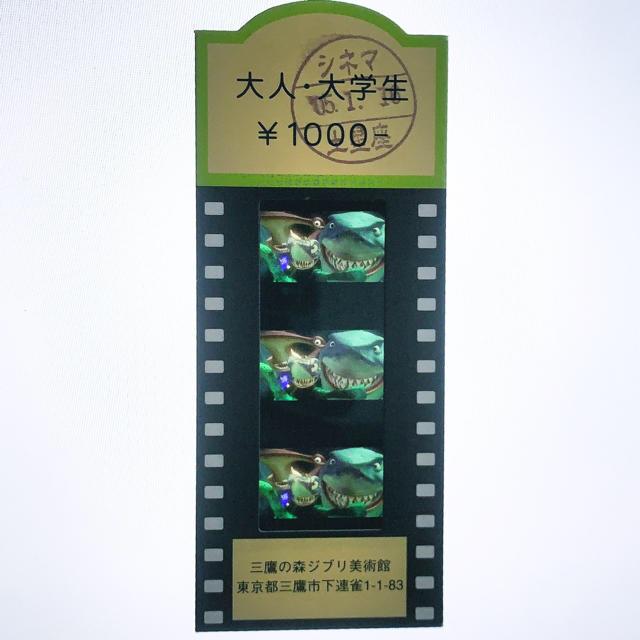ジブリ(ジブリ)のファインディング・ニモ 三鷹の森ジブリ美術館 フィルム 入場券 期間限定の柄  チケットの施設利用券(美術館/博物館)の商品写真