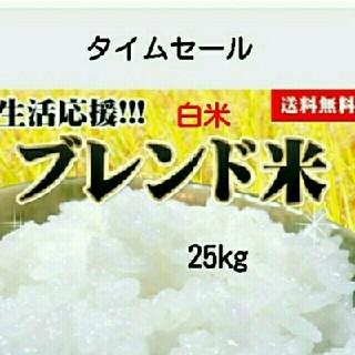 お米25kg(米/穀物)