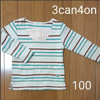 サンカンシオン(3can4on)のロンT*100*3can4on(Tシャツ/カットソー)