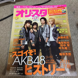 キスマイフットツー(Kis-My-Ft2)のオリスタ 2011 No.25 7/4 キスマイ 嵐 AKB(アート/エンタメ/ホビー)