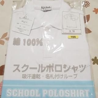 新品★スクールポロシャツサイズ100(Tシャツ/カットソー)