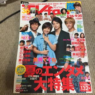 キスマイフットツー(Kis-My-Ft2)のTVfan テレビファン 2011 10月 キスマイ 嵐(アート/エンタメ/ホビー)