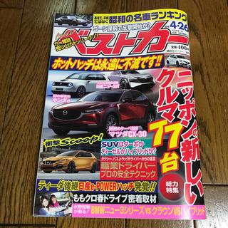 ベストカー 2019.4.26号(その他)