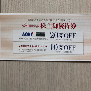 オリヒカ(ORIHICA)のAOKI 株主優待券(20%OFF) ORIHICA オリヒカ(ショッピング)