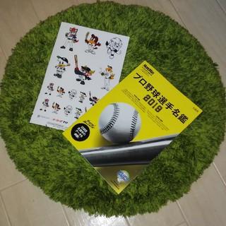 タカラジマシャ(宝島社)の⚾️プロ野球選手名鑑 2019⚾️(趣味/スポーツ)