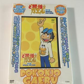 タカラジマシャ(宝島社)のど根性ガエル 傑作選 DVD ブック(アニメ)