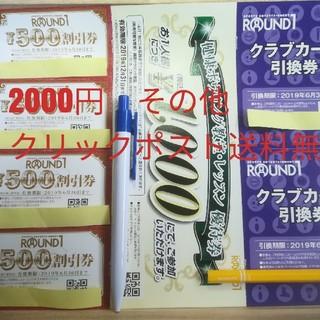 2000円分 ラウンドワン 株主優待 クリックポスト送料無料(ボウリング場)