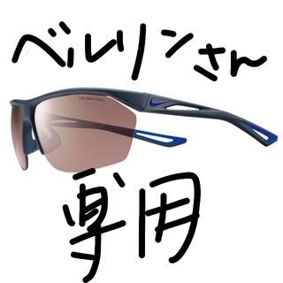 ナイキ(NIKE)のナイキサングラス TAILWIND E EV0946-404 (サングラス/メガネ)